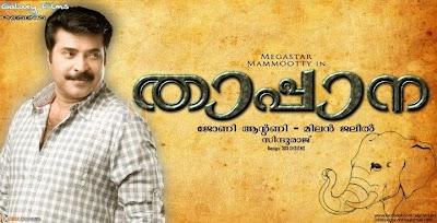 FIRST VIEW : Mammootty's Thappana Malayalam Movie