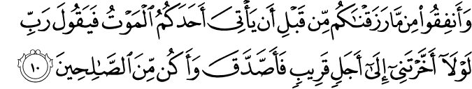 Surat Al-Munafiqun ayat 10
