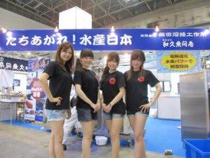 ジャパン・インターナショナル・シーフードショー | 東京ビッグサイト