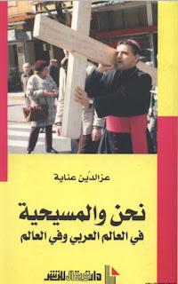 حمل كتاب نحن والمسيحية في العالم العربي وفي العالم - عز الدين عناية