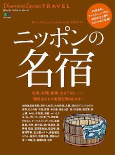 ニッポンの名宿/湯 Discover Japan TRAVEL