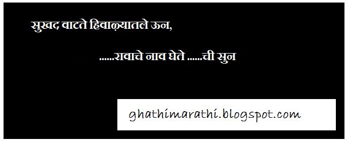 marathi ukhane naav ghene16