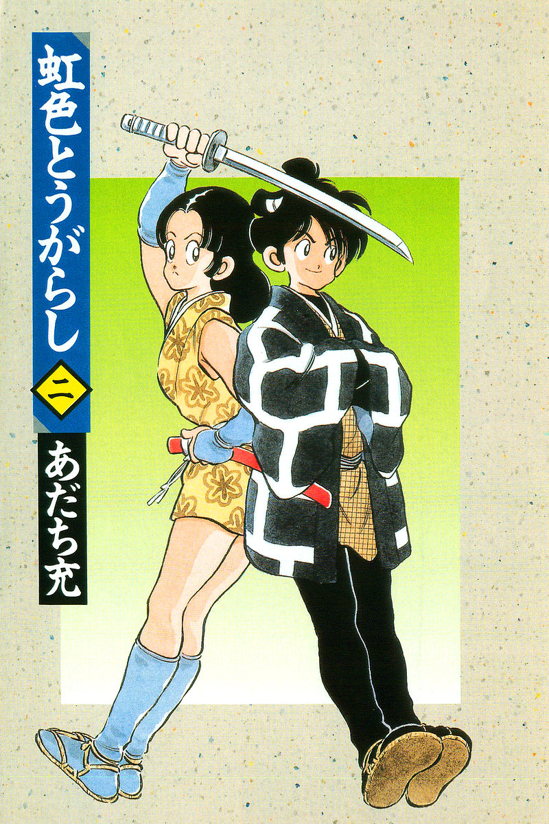 Nijiiro Togarashi - Ớt Bảy Màu chap 18 - Trang 4
