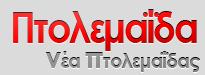 Πτολεμαΐδα