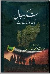 http://books.google.com.pk/books?id=w0RNAgAAQBAJ&lpg=PA1&pg=PA1#v=onepage&q&f=false