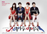 I Do, I Do is a 2012 South Korean romantic-comedy television series, starring Kim Sun-a, Lee Jang-woo, Park Gun-hyung and Im Soo-hyang. It is about a successful shoe designer in […]