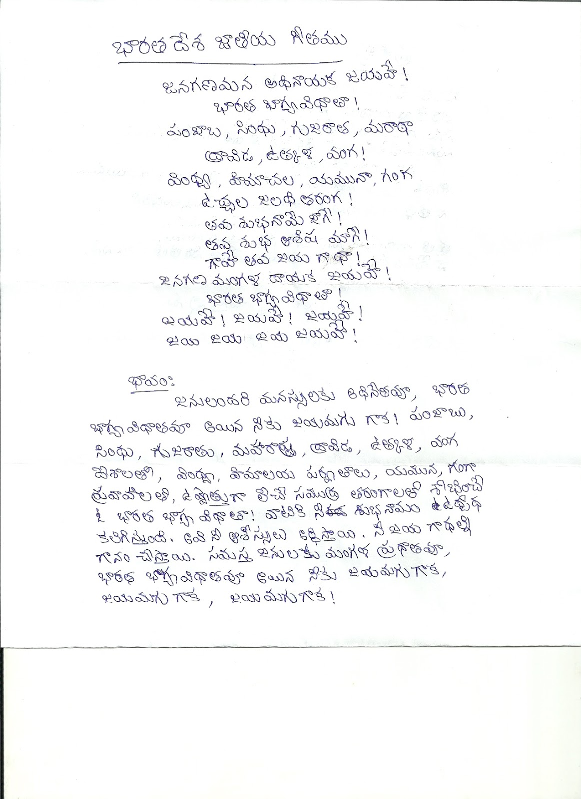 photograph regarding National Anthem Lyrics Printable called Indain Countrywide Anthem in just Telugu script / Telugu words and phrases