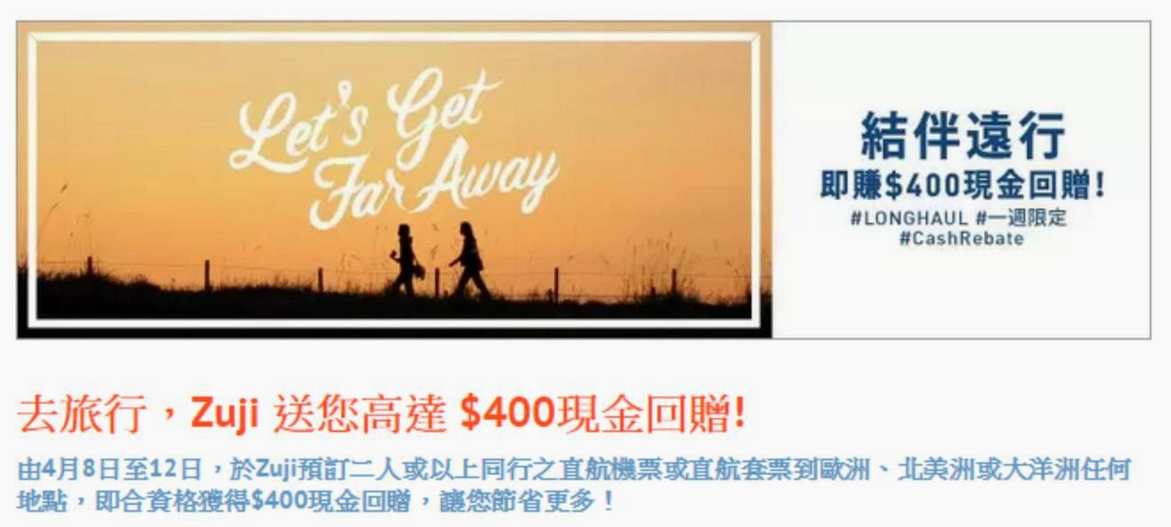 Zuji【歐美澳】機票/套票現金回贈2人以上同行,回贈$400,優惠至4月12日。