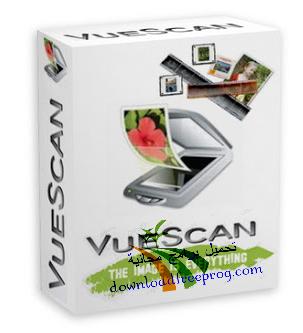 تحميل برنامج VueScan 9.4.49 كاملا اخر اصدار
