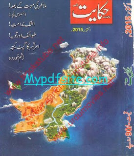 Hikayat Magazine October 2015