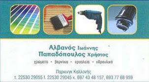 αλβανος-papadopoylos
