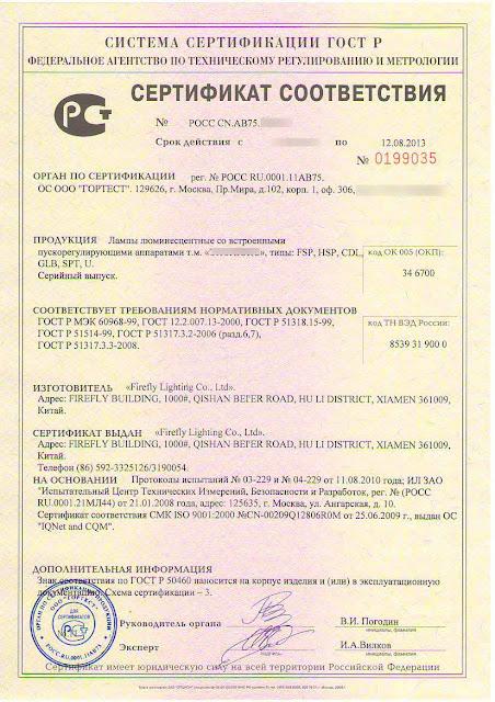 http://www.intergost.com/fr/certificat-de-conformite/