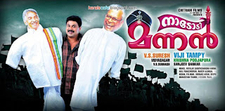 Malayalam Movie Nadodi Mannan Firstlook