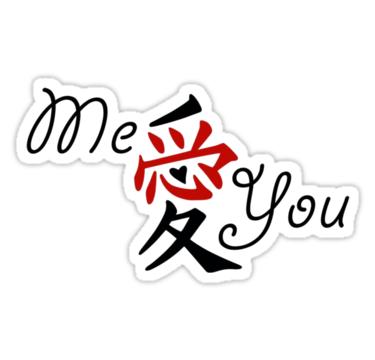 Wallpapper I Love You In Japanese Characters