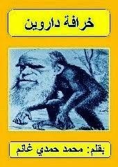 كتاب: خرافة داروين، حينما تتحول الصدفة إلى علم!!