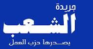 موقع جريدة الشعب