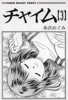 [水沢めぐみ] チャイム 第01-03巻