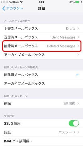[設定]>[メール/連絡先/カレンダー]>[アカウント]>[自分のメールアカウント]>[詳細]>[削除済メールボックス]