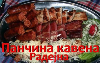 ПАНЧИНА КАВЕНА