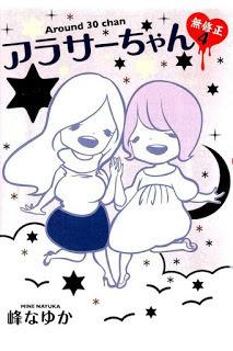 [峰なゆか] アラサーちゃん無修正 第01-04巻