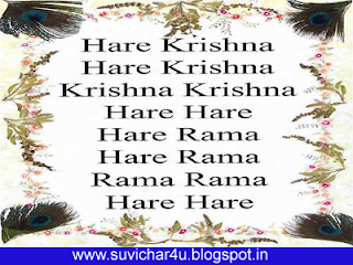 Hare Krishna Hare Krishna Hare Hare Hare Ram Hare Ram Ram Ram Hare Hare