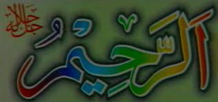 99-Names-Of-Allah-Pak-Image