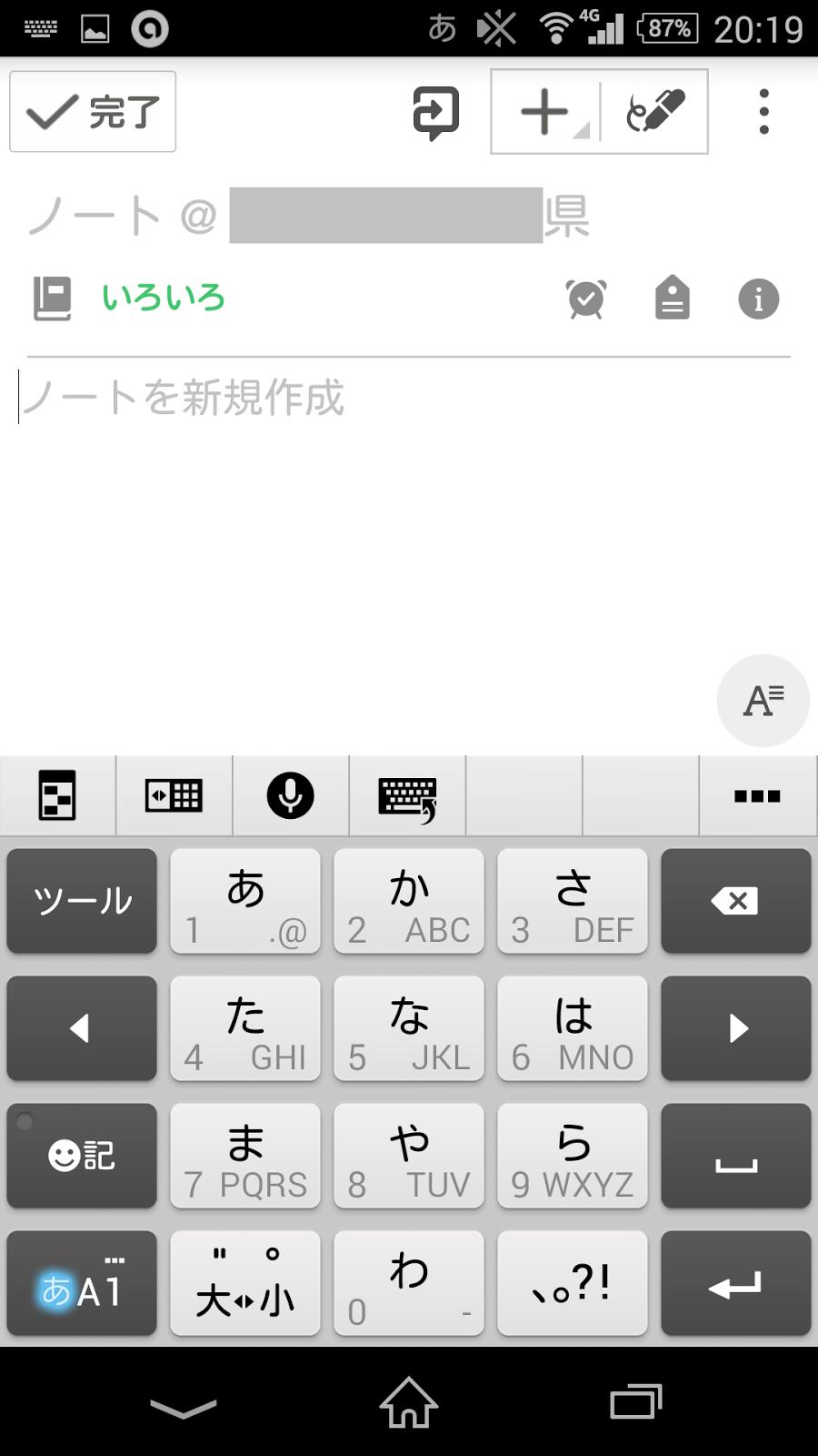 スマートフォン版Evernote --- 新規ページ画面
