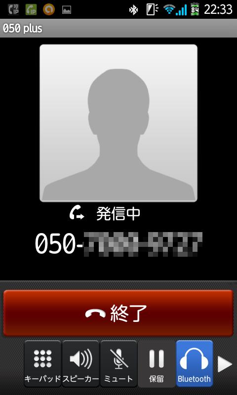 050Plus、Bluetooth接続