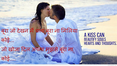 Kiss Love Quotes In Hindi : shayari with picture,urdu shayari wallpaper,love shayari urdu,sad love ...