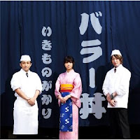 Download Ikimono Gakari - Bara Don (Album)