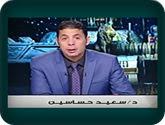 -برنامج إنفراد مع سعيد حساسين حلقة يوم الجمعة 29-7-2016