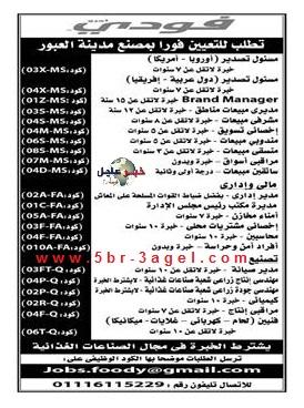 للتعيين فوراً - كبرى مصانع مدينة العبور مؤهلات عليا ومتوسطة بالاهرام 26 / 6 / 2015