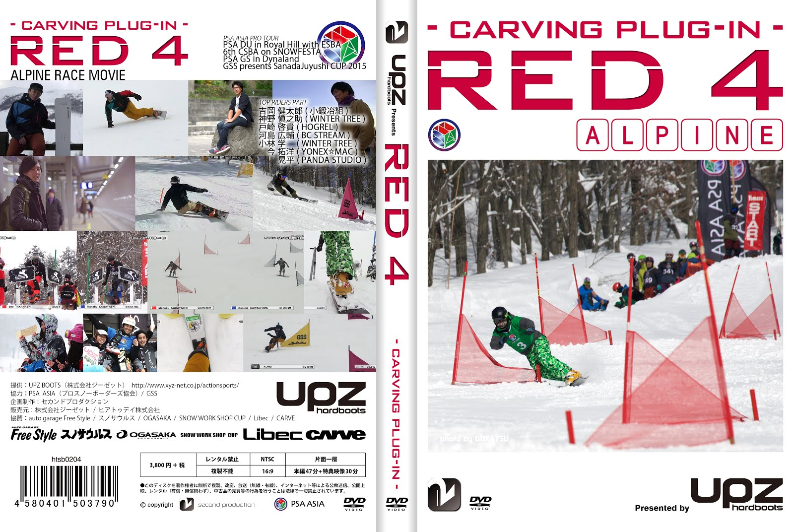 RED 4 - carving plug-in -