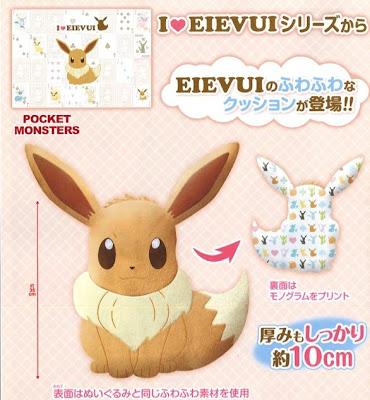 I Love Eevee Cushion Nov 2013 Banpresto from ToysLogic