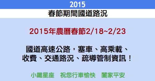 國道高速公路,塞車、高乘載、收費、交通路況、疏導管制資訊! 2015年農曆春節2/18~2/23
