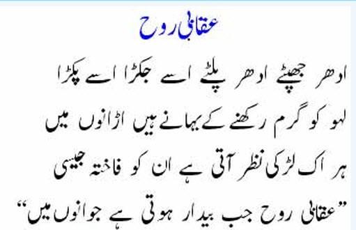 urdu poetry and shayari ghazals aaqabi roah funny shayari