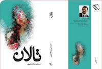 رمان تازه از قلم احمد ضیاء سیامک هروی