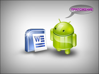 Microsoft Office Word для Android