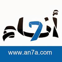 http://www.an7a.com/tag/وائل-القاسم
