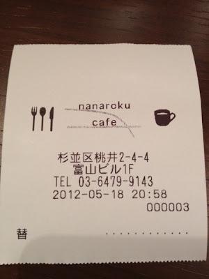 杉並区桃井2-4-4富山ビル1Fナナロクカフェのレシート