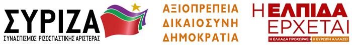 ΑΞΙΟΠΡΕΠΕΙΑ – ΔΙΚΑΙΟΣΥΝΗ – ΔΗΜΟΚΡΑΤΙΑ