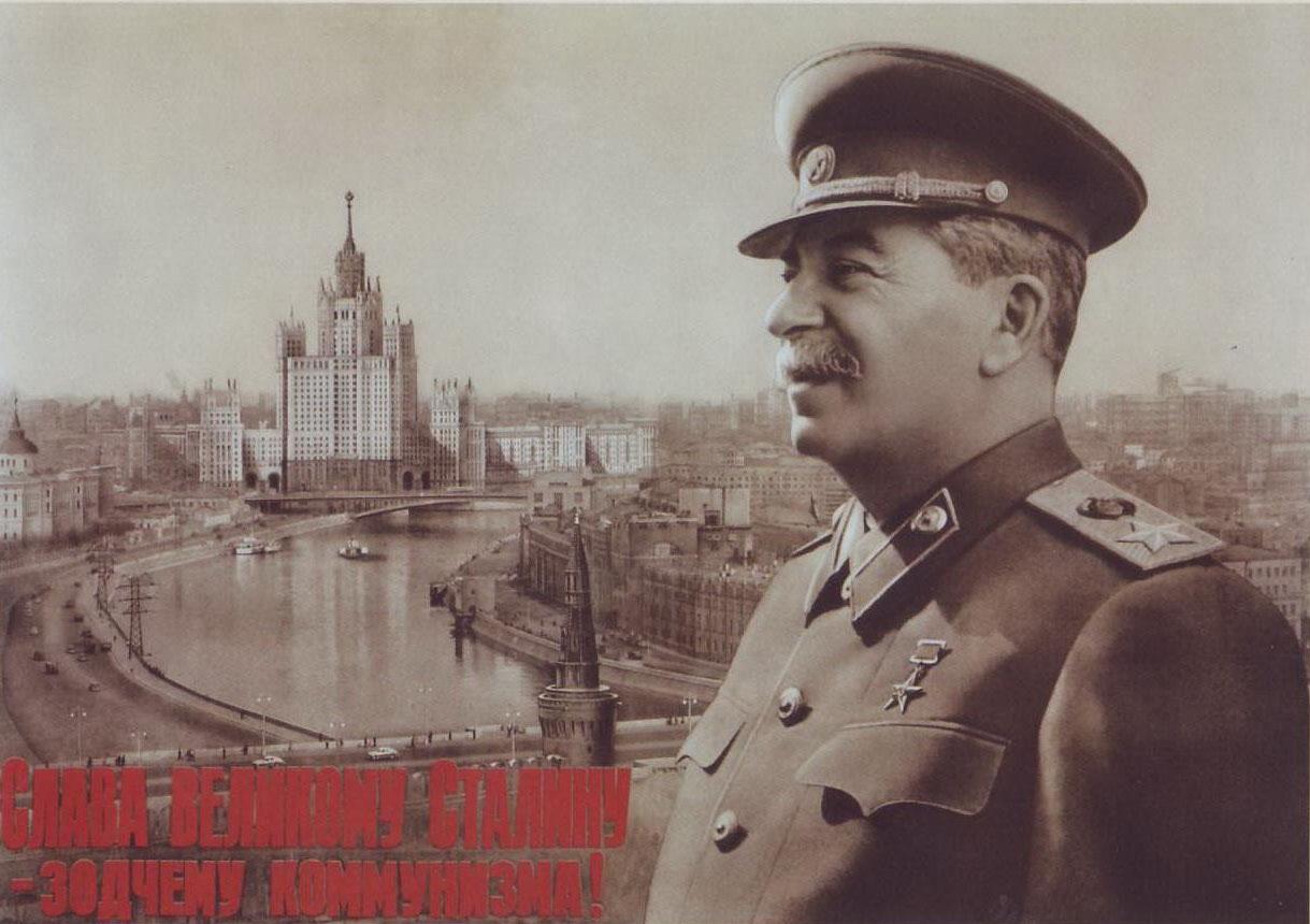 Сталин с нами виде 26 фотография
