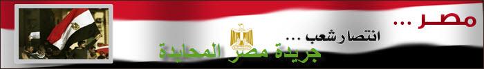 جريدة مصر المحايدة