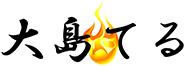 大島てる 事故物件公示サイト