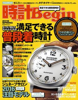 時計Begin 2016年4月号