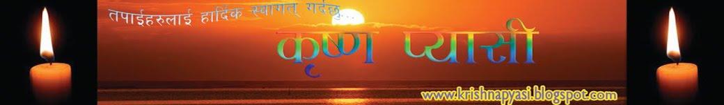 कृष्ण प्यासी (krishna pyasi)