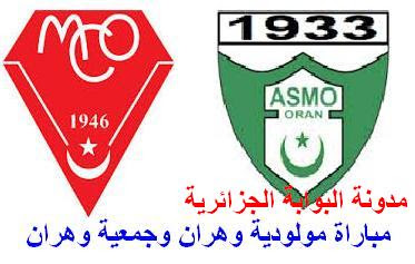 match mco vs asmo