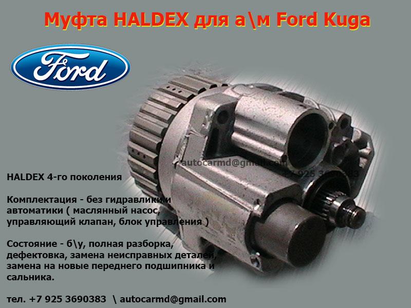Поговорим о полном приводе с муфтой Haldex IV