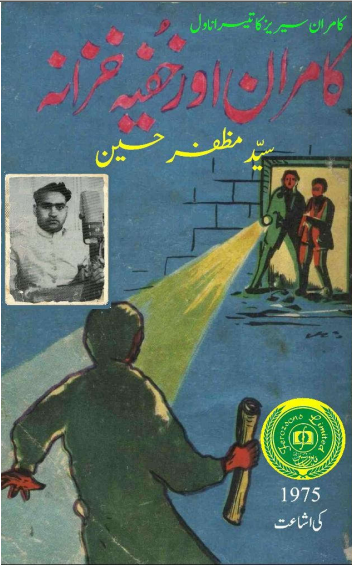 """Kamran Aur Khuffiya Khazana""  This Novel Has Been Written by a WellKnown writer named as ""Muzaffar Hussain""."