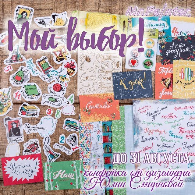 """Конфетка """"Мой выбор!"""" от Юлии Смирновой до 31/08"""